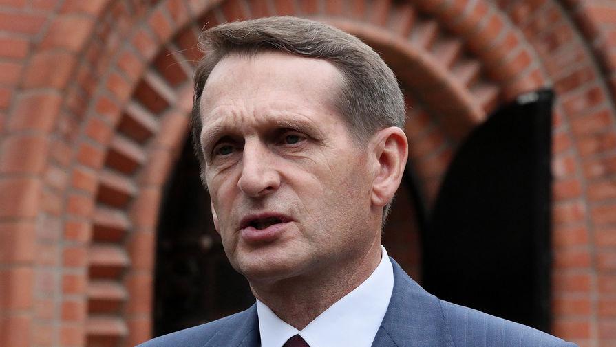 Нарышкин заявил об открытой конфронтации Великобритании с Россией