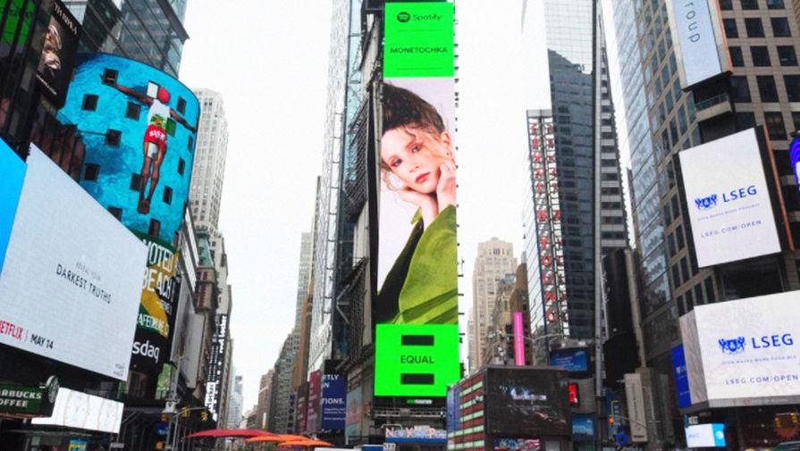 Билборд с Монеточкой появился на Таймс-Сквер в Нью-Йорке
