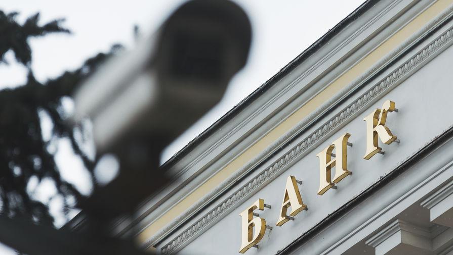 В банковской системе России нашли 'дыру' в $15 млрд
