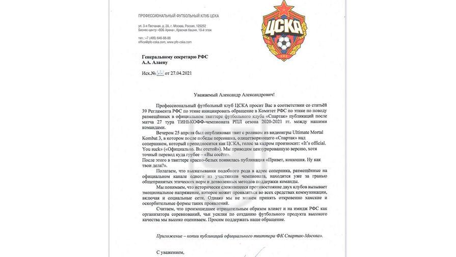 Комитет по этике получил письмо от РФС с просьбой рассмотреть публикации 'Спартака' в Twitter