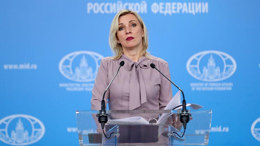 Захарова заявила, что тема Украины есть в диалоге России и США
