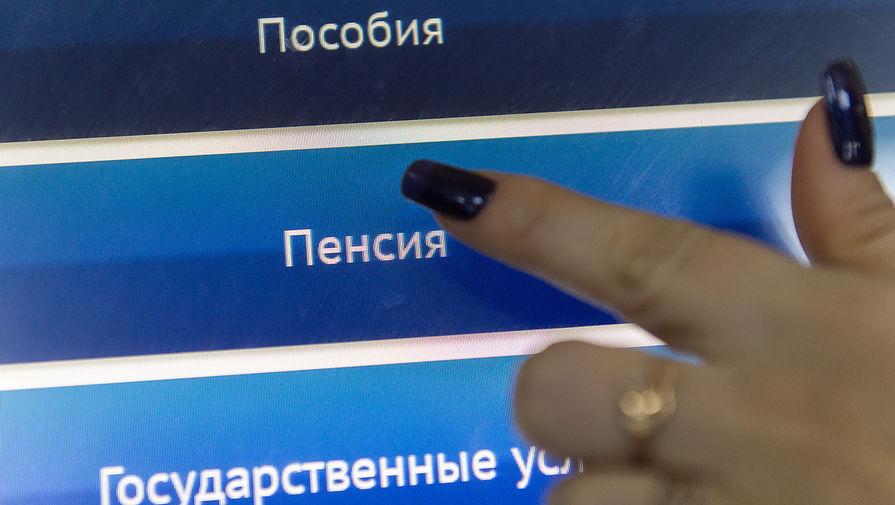 Россияне начали перекладывать пенсионные накопления