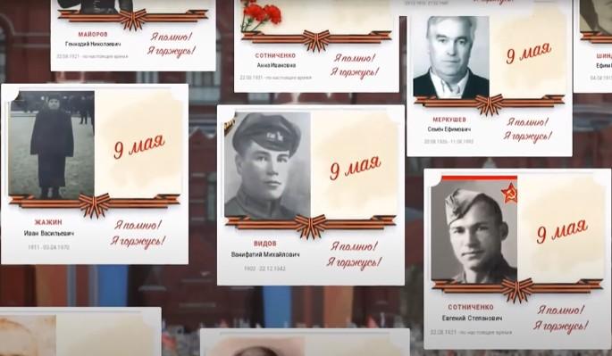 'Бессмертный полк онлайн' объединил около 5 млн участников