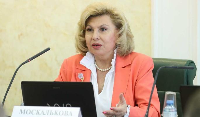 Москалькова проконтролирует выплату компенсаций за снос 65 домов