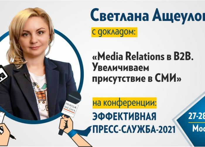 Светлана Ащеулова выступит с докладом на конференции 'Эффективная пресс-служба — 2021'