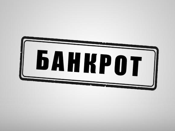 В России предрекли волну банкротств граждан