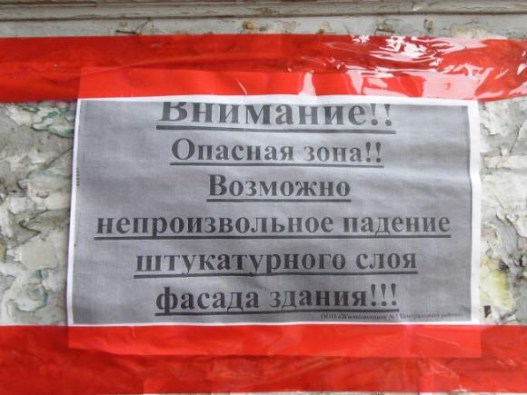 Штукатурка обвалилась с фасада дома в центре Москвы: двое пострадали