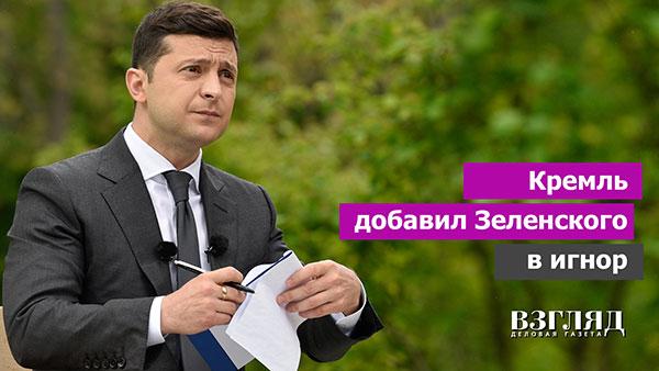 Видео: Кремль добавил Зеленского в игнор