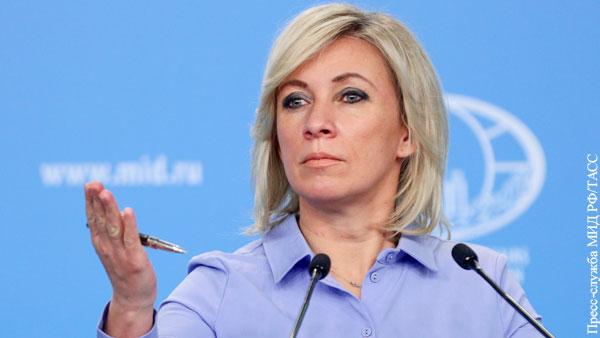 Захарова назвала Евросоюз ответственным за притеснение русскоязычных на Украине