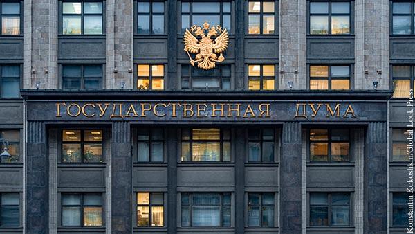 В Госдуме отреагировали на выдвинутые ЕС принципы ведения дел с Россией