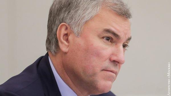 Володин предупредил Украину о серьезных последствиях заявлений о Донбассе