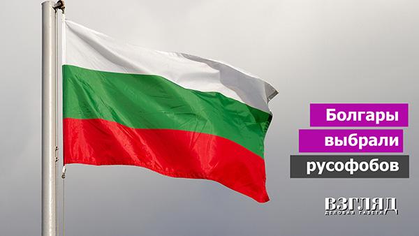 Видео: Болгары выбрали русофобов