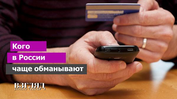 Видео: Кого в России чаще обманывают