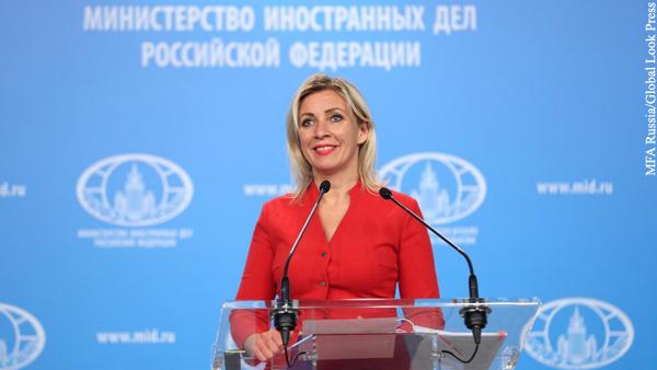 Захарова завела Telegram-канал
