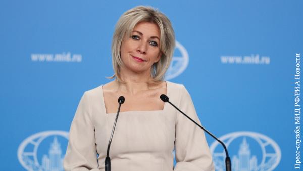 Захарова назвала изображение Крыма на форме сборной Украины по футболу «обманкой»