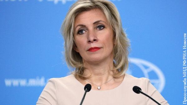 Захарова пообещала Столтенбергу удар России по воротам НАТО
