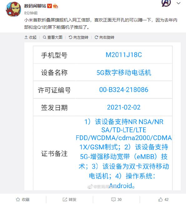 Xiaomi выпустит в марте бюджетный складной смартфон