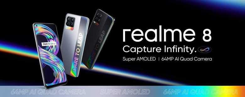 Realme 8 и Realme 8 Pro дебютируют 24 марта