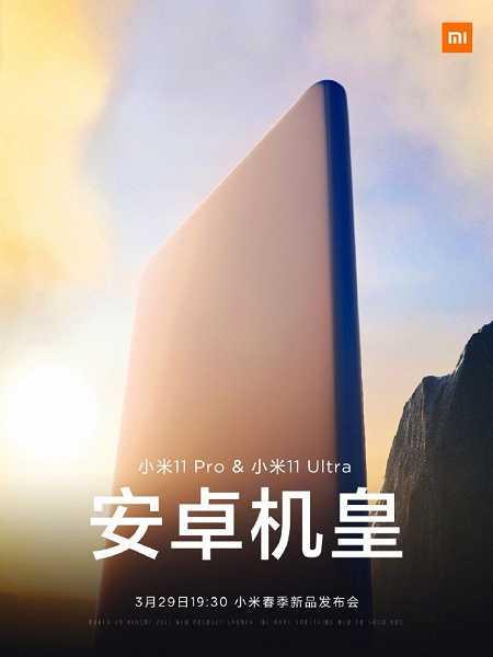Новые подробности о Xiaomi Mi 11 Pro