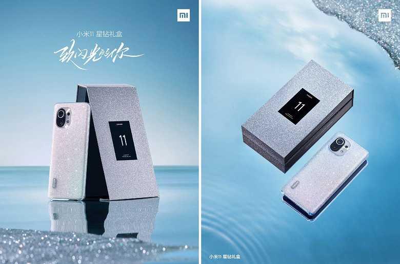 Xiaomi представила версию флагмана Mi 11, усыпанную бриллиантами