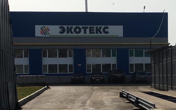 «Экотекс» оштрафовали на 100 тысяч рублей