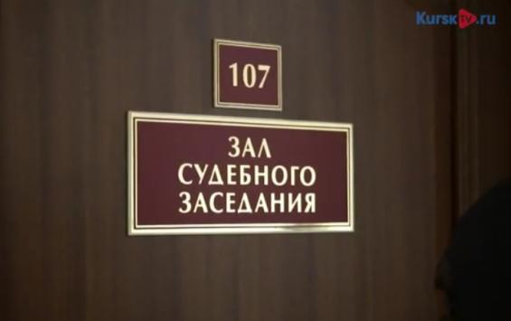 Курянка выиграла суд у Фонда социального страхования
