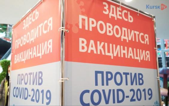 В Курске откроют новый пункт вакцинации в ТЦ