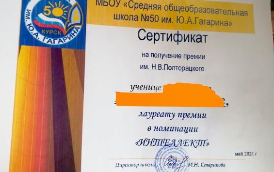 Школьники Курска получили стипендию Николая Полторацкого
