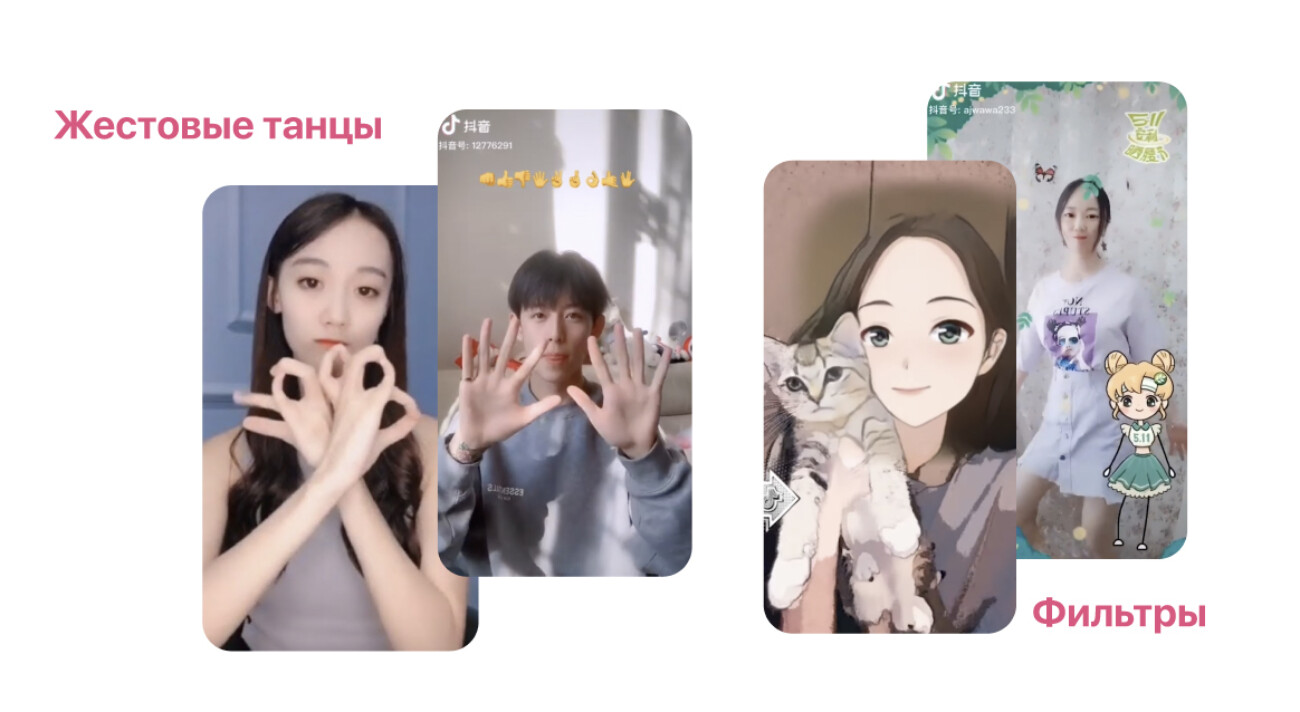 Горизонтальные видео, онлайн-магазин в стримах и голосовые сообщения: чем «китайский TikTok» отличается от западного