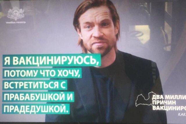 В Латвии запустили рекламу вакцинации от ковида. Главный плюс — возможность побыстрее встретиться с прабабушкой и прадедушкой