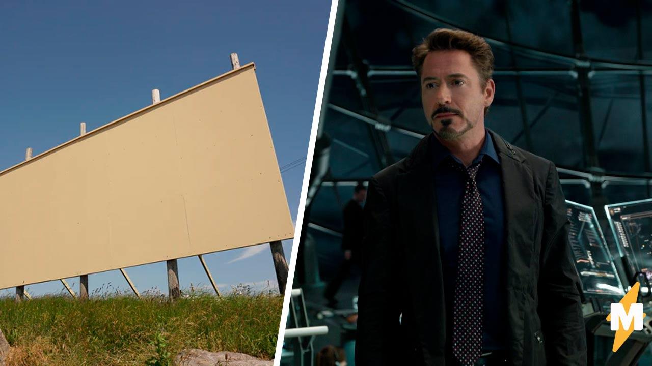 «Верните Тони Старка,» — написали фаны на билборде, и война Бесконечности тут. Ведь киноманам стыдно за плакат