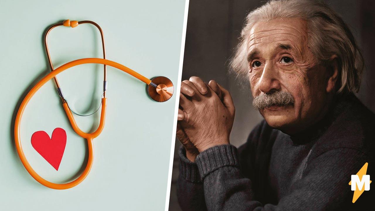 Паре позвонил Альберт Эйнштейн и сообщил о беременности жены. Это не шутка, просто доктор — двойник физика
