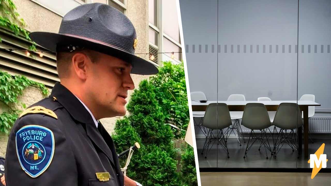 Шеф полиции придумал лайфхак, как пропустить совещание. Вышло так удачно, что больше он не придёт ни на одно