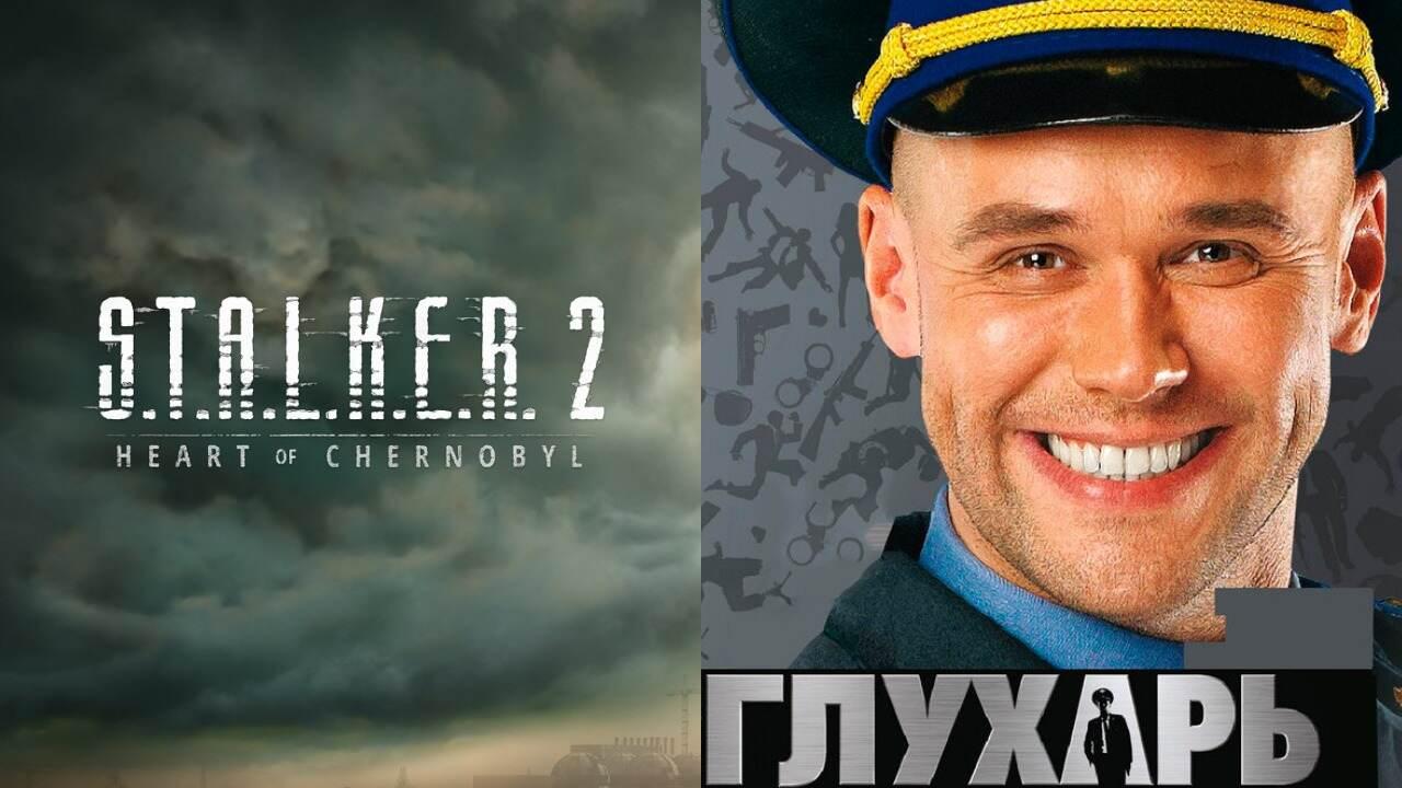 Трейлер S.T.A.L.K.E.R. 2 разочаровал геймеров, но не визуалом. Казалось бы, при чём тут «Глухарь» с «НТВ»?