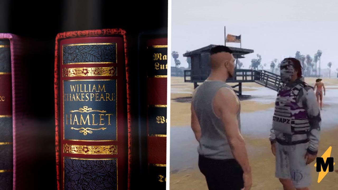«Гамлет» плюс GTA равно фаталити. Геймер попытался в пьесу онлайн, и видел бы Шекспир его страдания