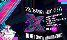 Премии телеканала RU.TV исполняется 10 лет
