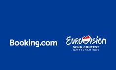 На Евровидение 2021 вместе с Booking.com