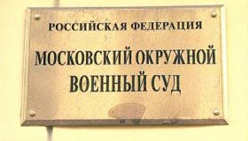 Миллиардера с Лубянки накажут по-особому: экс-полковник ФСБ Черкалин отдан под суд