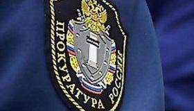 В обход начальника? Помощницу прокурора в Новокузнецке поймали на незаконном предложении подсудимому