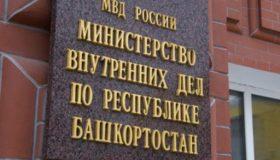 Дом, квартира и два Mercedes: полицейского в Уфе заподозрили в злоупотреблении и роскошной жизни