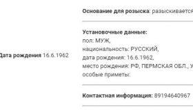Отец и сын заработали на сиротах: объявлен в розыск пермский депутат-коммунист