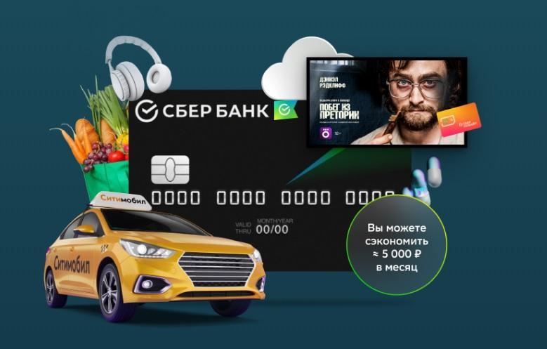 Герман Греф представил новый флагманский продукт – подписку «СберПрайм+»