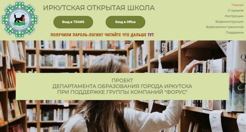 В Иркутске уникальный инновационный проект объединяет учеников и педагогов