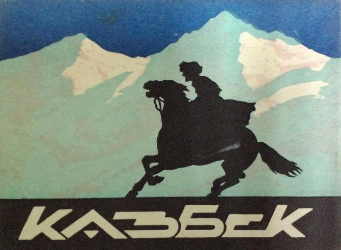 Приглашаем в горный поход по Северной Осетии