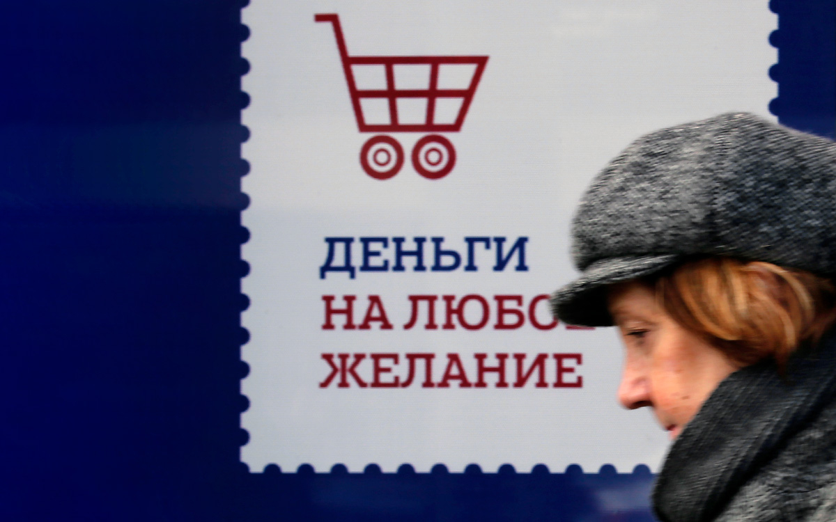 Власти обсудят право россиян на «добровольный запрет» кредитов