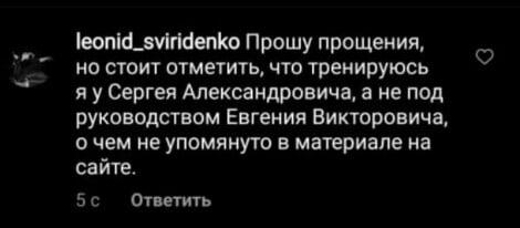 Свириденко в ответ на пост Sports.ru: «Стоит отметить, что я тренируюсь у Розанова, а не под руководством Плющенко»