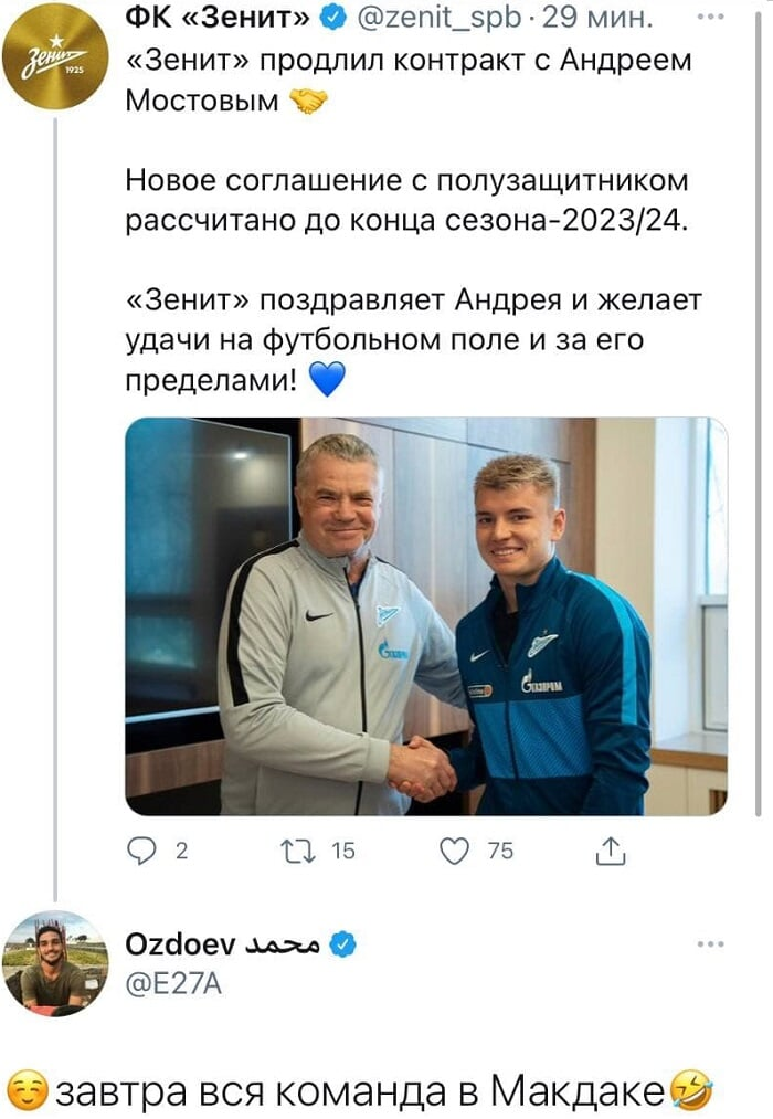 Оздоев о новом контракте Мостового: «Завтра вся команда в Макдаке ☺️