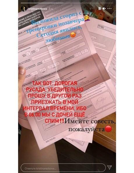 Кристина Резцова о визите-допинг офицеров: «Прошу приезжать в мой интервал времени, в 6 утра мы с дочей еще спим. Имейте совесть»