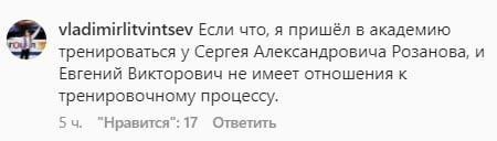 Владимир Литвинцев: «Я пришел в академию Плющенко тренироваться у Розанова. Плющенко не имеет отношения к тренировочному процессу»