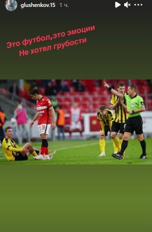 Глушенков об удалении: «Не хотел грубости. Это футбол, это эмоции»